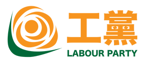 工黨 Labour Party